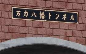 150213manrikiyahataTN02.jpg