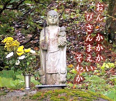 160824jizobosatsu120818.jpg