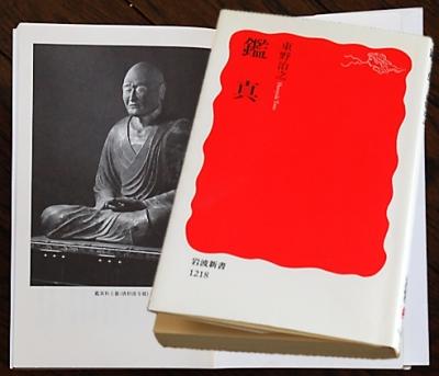 160826book_ganjin01.jpg