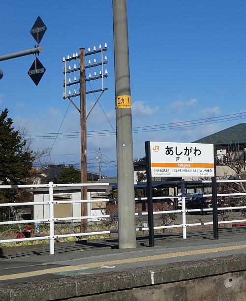 180103ashigawaSTA01.jpg