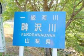 130525kurosawagawa01.jpg