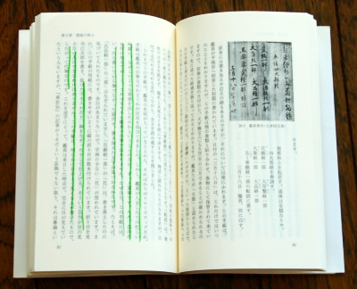 160826book_ganjin02.jpg