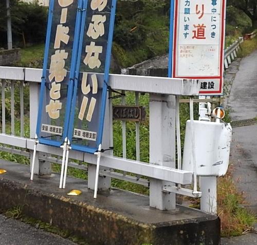 170916kubohashi02.jpg