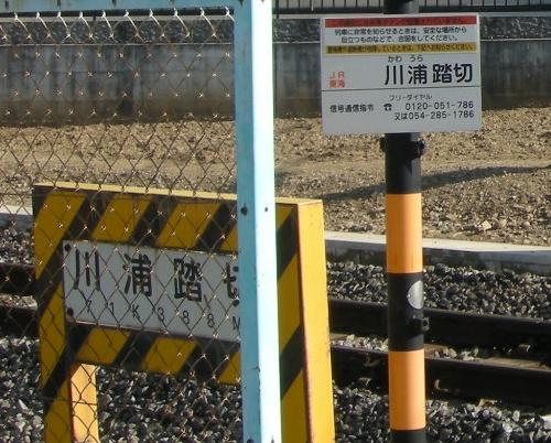 180111kawaura_fumikiri01b_100110.jpg